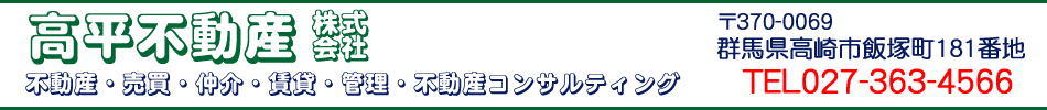 【売地】 高崎市中里見町