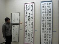 第67回県書道展受賞作家作品展