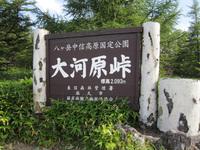 北八ケ岳(大河原峠~北横岳~大岳~双子山)