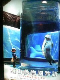 映画旭川動物園