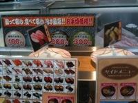 回るお寿司
