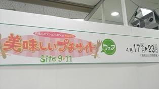 美味しいプチサイトフェア☆明日より開催!