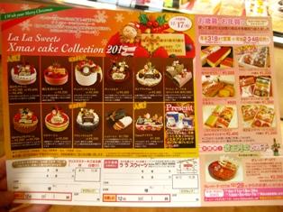 『クリスマスケーキ予約開始☆』