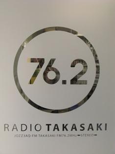 RADIO TAKASAKI 再び☆