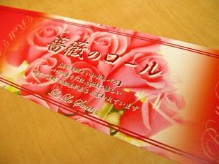 『薔薇のロールケーキ☆登場です♪』