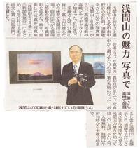 「浅間山168景写真展」