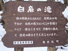 軽井沢・白糸の滝2