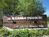 「アサマ2000パークスキー場」の散策
