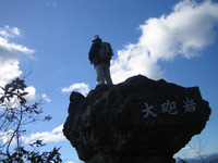 妙義山紅葉 2