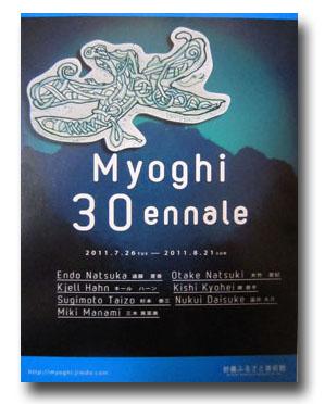 Myoghi 30 ennale(エンナーレ)