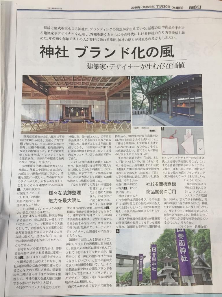 「山名八幡宮」リニューアルプロジェクト進行中!