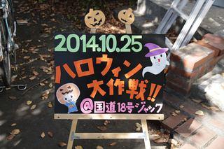 まなぱるのハロウィン大作戦!2014【オープニング編】