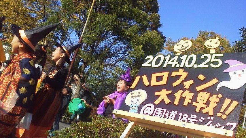 ハロウィン大作戦2014-大成功!