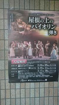ミュージカル劇団アラムニー  屋根の上のバイオリン弾き