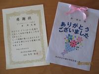 中郷小学校で感謝の集い
