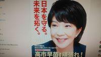 総裁選、日本の危機に対し心から真剣に必死に実のある思考行使に向かう高市氏!薄っぺらで無用無能な3候補!