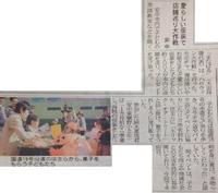 ハロウィン大作戦2013『新聞掲載&おまけ』