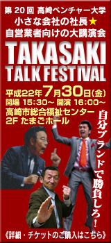 小沢健二と高崎TALK FESTIVAL?