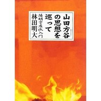 『山田方谷の思想を巡って―陽明学左派入門』