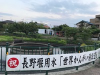 長野堰用水