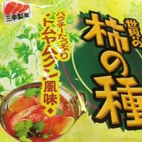 柿の種対決