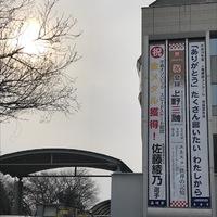 終わりましたね〜平昌 2018/03/04 10:07:02