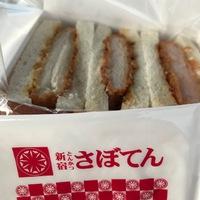 さぼてんのミックスかつサンド