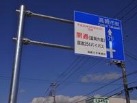 定点観測してぇんさ 第378回 国道254号甘楽吉井バイパス