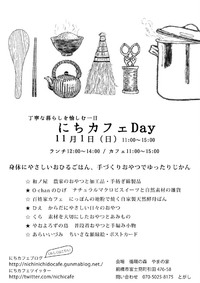 第11回にちカフェday 開催のお知らせ