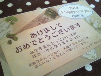 2012 Amingの福袋