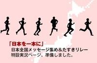 【福島支援活動 日本一周たすきリレーに参加しませんか】