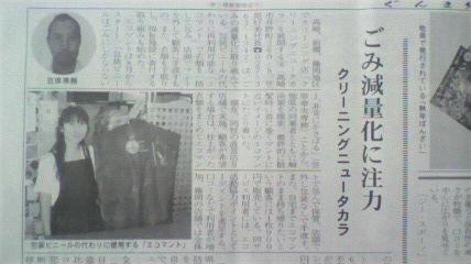 新潟総集編+新聞に載りました