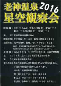 老神温泉 2016星空観察会 開催!!