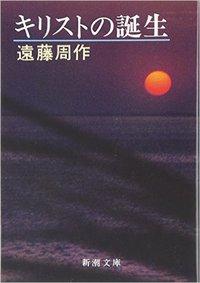 『キリストの誕生』遠藤周作著 新潮文庫