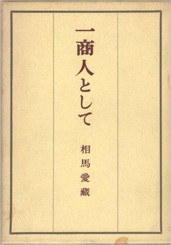 『一商人として』相馬愛蔵著 岩波書店