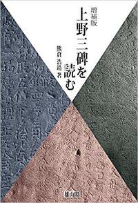 『増補版 上野三碑を読む』 熊倉浩靖著 雄山閣 1800円(税別)