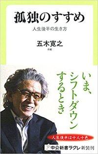 『孤独のすすめ』 五木寛之 中公新書 740円(税別)