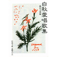 『白秋愛唱歌集』藤田圭雄編 岩波文庫