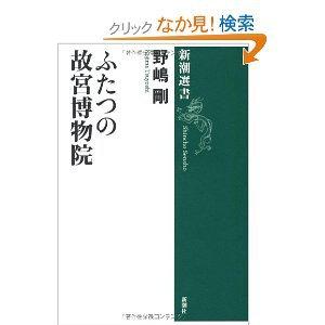 『ふたつの故宮博物院』野嶋剛著 新潮選書 1296円(税込)
