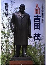 『人間 吉田茂』塩澤実信著 光人社