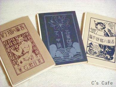 『吾輩は猫である』夏目漱石著 1979年発行