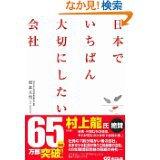 日本でいちばん大切にしたい会社』 坂本光司著 あさ出版 1400円+税