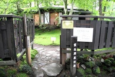 室生犀星の苔の庭
