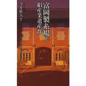 『富岡製糸場と絹産業遺産群』今井幹夫編著 ベスト新書 933円+税