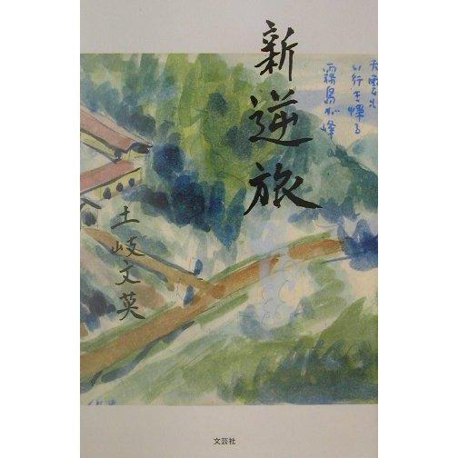 『新逆旅』 土岐文英著 文芸社