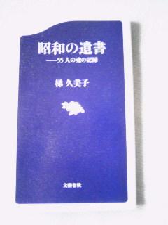 『昭和の遺書』 梯久美子著 文春新書 730円+税