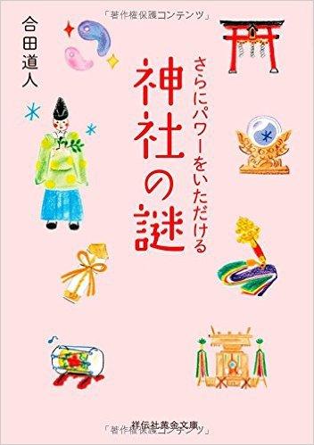『神社の謎』 合田道人著 祥伝社黄金文庫 669円(税込)