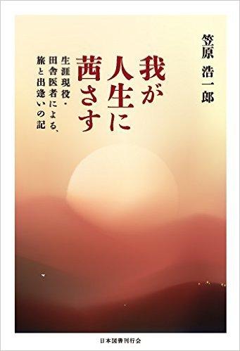 『我が人生に茜さす』 笠原浩一郎著 日本図書刊行会 1700円+税