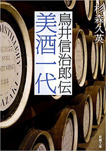 『美酒一代』 杉森久英 毎日新聞社