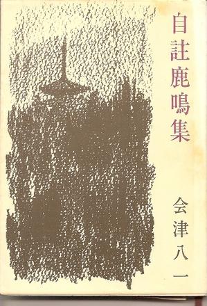 『自註鹿鳴集』 会津八一著 新潮文庫